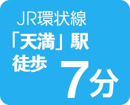 JR環状線「天満」駅徒歩8分