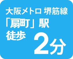 地下鉄谷町線・堺筋線「南森町」駅徒歩8分