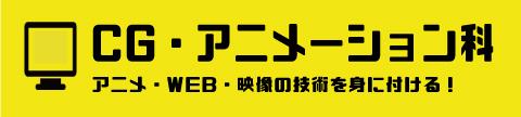 CGアニメーション科