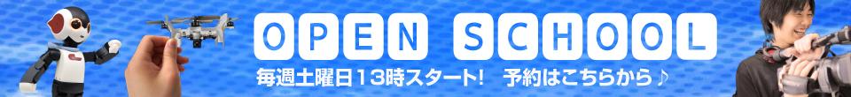 NISHIZAWAGAKUEN OPENCAMPUS 毎週土曜日午後1時開催(要予約)