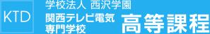 学校法人西沢学園 関西テレビ電気専門学校 高等課程