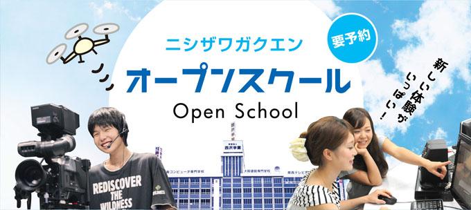 OPEN CAMPUS 毎週土曜日午後1時より西沢学園本部校舎にて開催。(要予約)