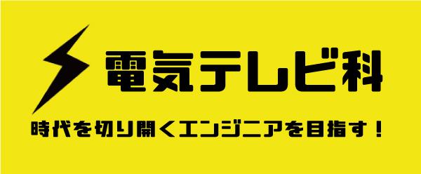 電気テレビ科
